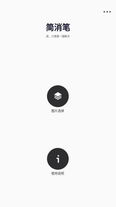 相皮擦(图片处理) 1.0.1安卓版