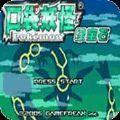 口袋妖怪究极绿宝石4.B无限金币作弊码版v4.5.7