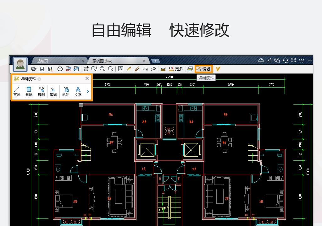 CAD迷你看图 v2021R4 官方最新版