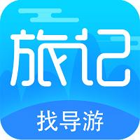 旅记找导游app