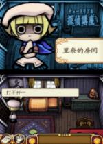 nds触摸侦探2汉化版中文硬盘版