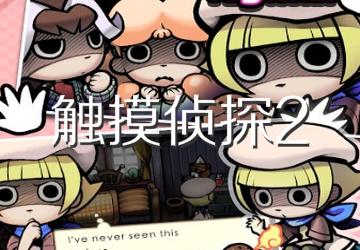 触摸侦探2游戏下载_触摸侦探2汉化版下载