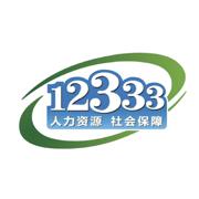 2021掌上12333社保自助认证v2.1.3安卓版