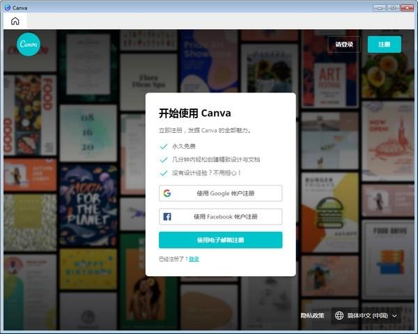 在线平面设计工具(Canva) v1.0.0官方版