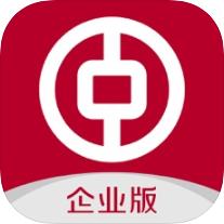 中行企业银行ios版
