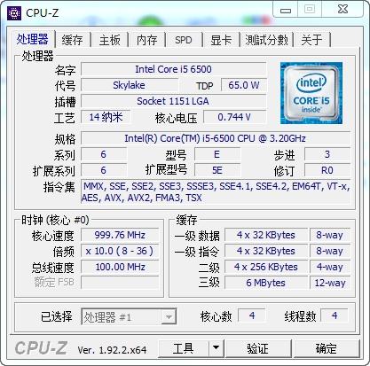 Cpu-Z 64位版 1.93.0 中文绿色版64bit