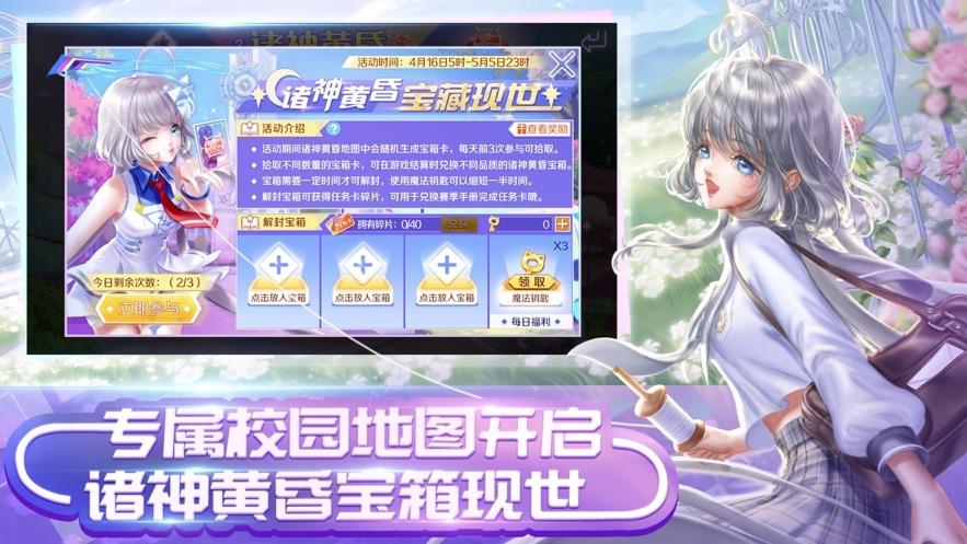 qq炫舞移动版ios版 3.5.2 官方版