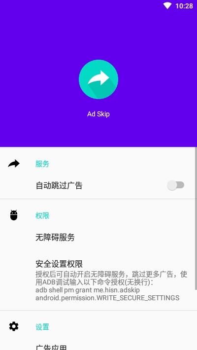 Ad skip(开屏广告自动跳过) v1.1 安卓版