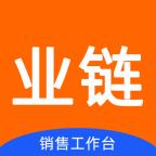 中山业链(销售工作台)