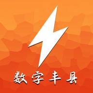 数字丰县v2.5 安卓版