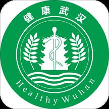 健康武汉客户端v3.13 安卓版