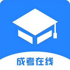 成考在线(综合性学习平台)