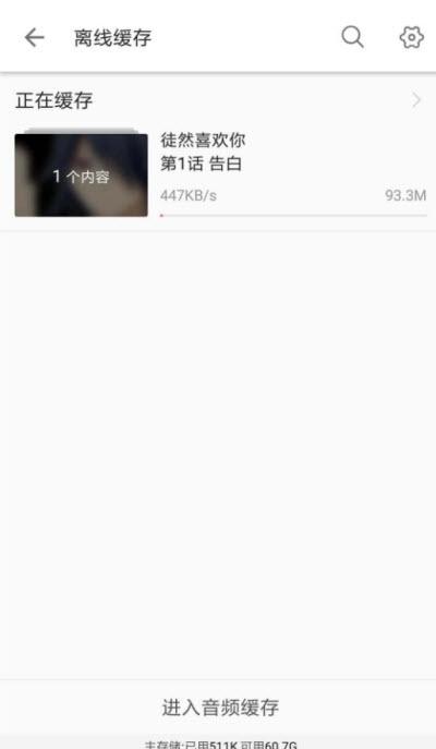 哔哩哔哩纯净版app V6.18.0安卓版