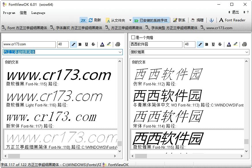 FontViewOK 字体预览 v6.22 绿色多语中文版