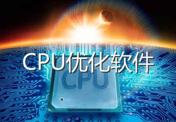 CPU优化软件下载_CPU优化神器下载