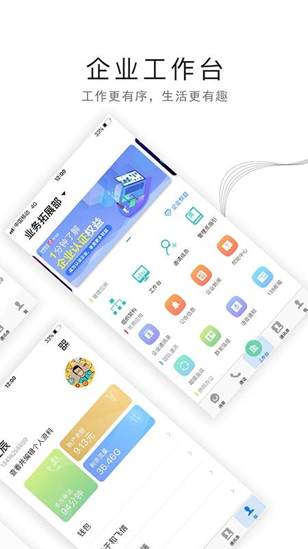 手机飞信2021版 V7.0.8.0506 安卓通用版