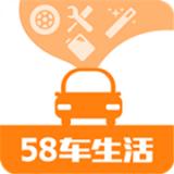 58车生活