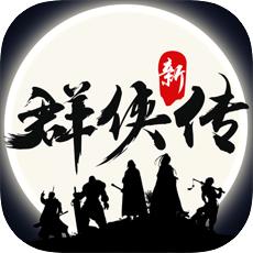 群侠传(怀旧回合制武侠RPG)