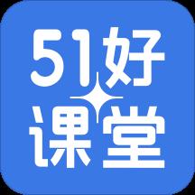 51好课堂超级辅导app