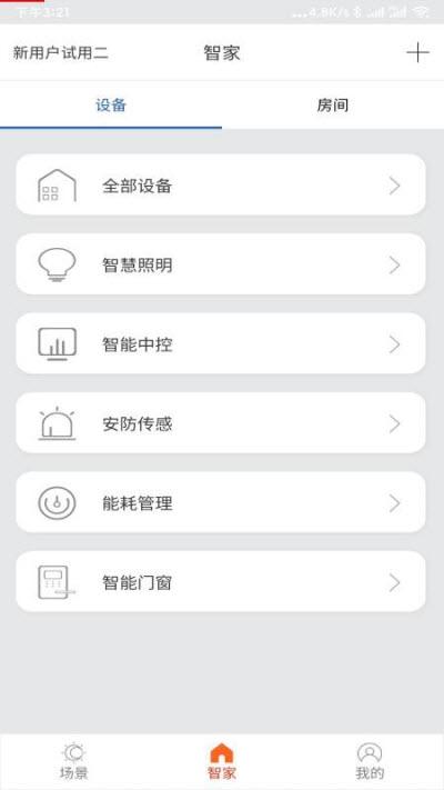 雷蒙全屋智能app V2.4.11