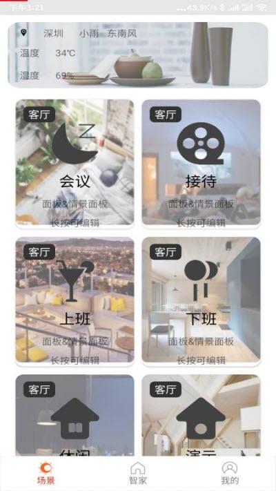 雷蒙全屋智能app