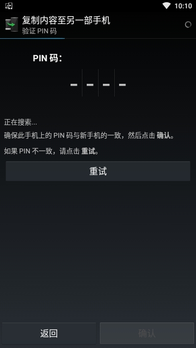 HTC传输工具 v6.0.932740 安卓版