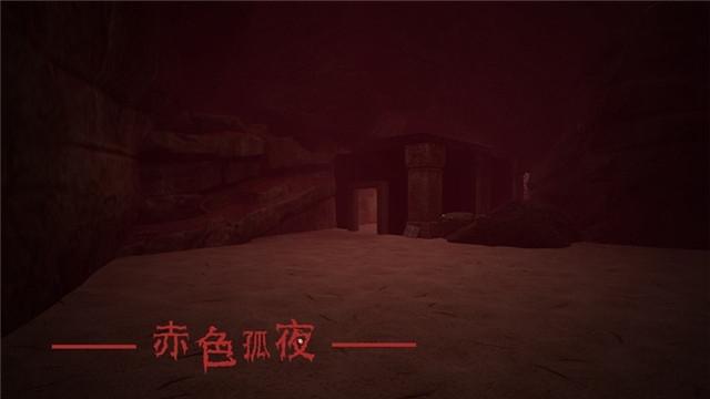 赤色孤夜手游破解版