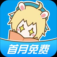 漫画台app官方手机版
