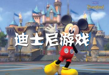 迪士尼游戏游戏下载_迪士尼游戏app下载