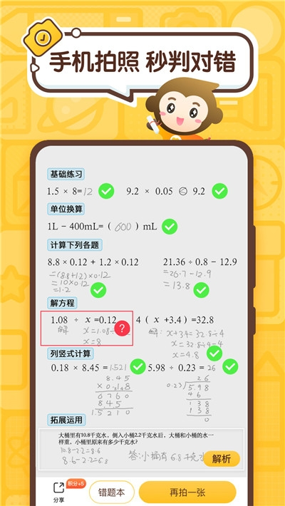 小猿口算2021版官方版 v3.19.1 安卓最新版