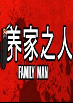 好男人模拟器Family Man 简体中文硬盘版