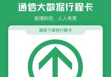 通信行程卡客户端_通信行程卡下载app