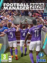 足球经理2020中文学习版(FM2020)v20.4.1 官方中文版