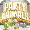 party animals游戏汉化中文版1.0