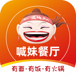 喊妹餐厅外卖iOS版v1.1.1