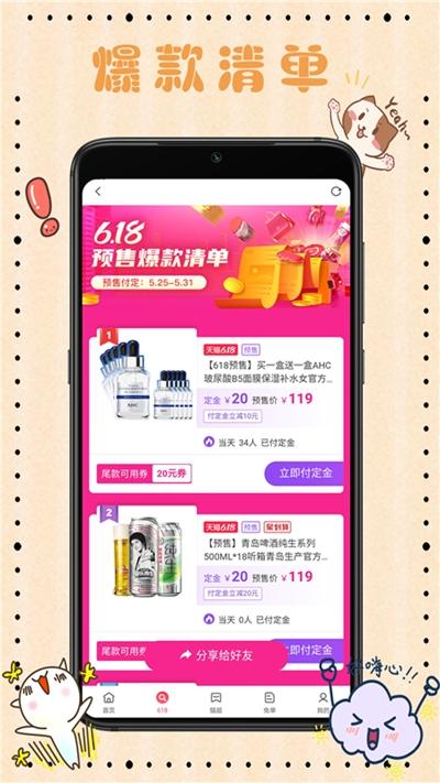 乐淘Go v0.0.10安卓版