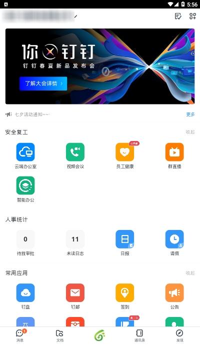 阿里钉钉app V5.1.16 官方版