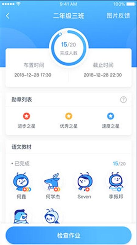 小佳老师app