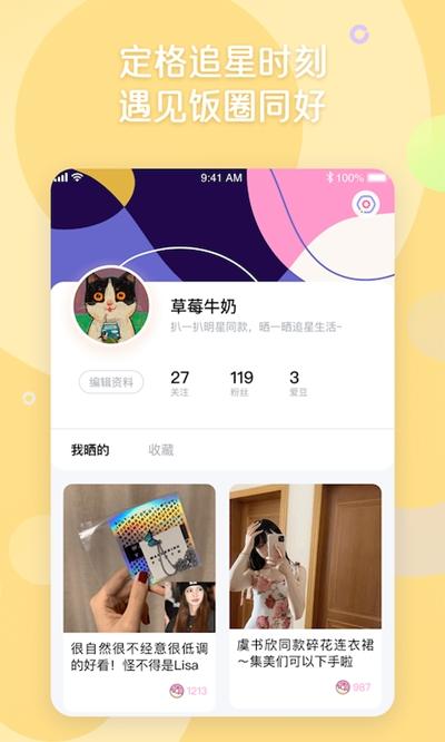 小粉圈app(追星晒物神器) v1.5.0安卓版
