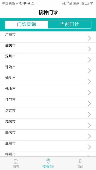 粤苗app最新版 V1.8.28安卓版