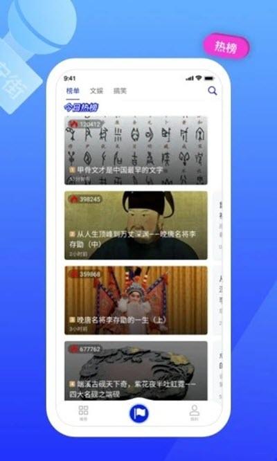 东长安街app v1.0.2安卓版