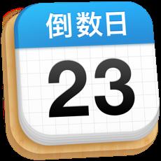 倒数日Mac版(菜单栏日历)