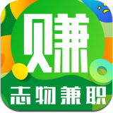 志物兼职app