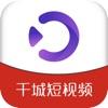 千城短视频app