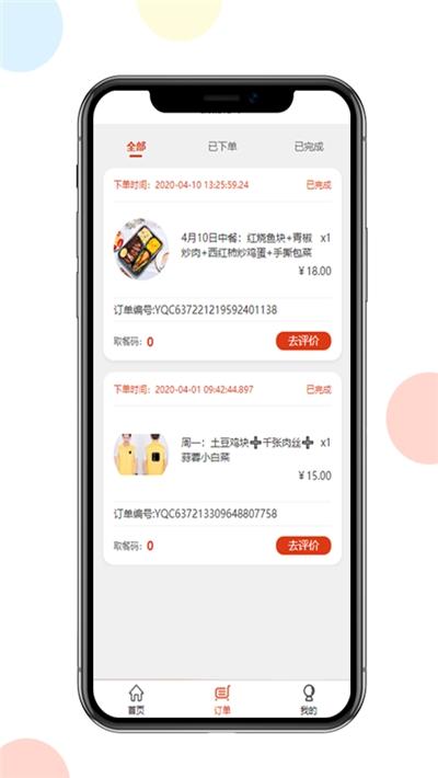 易企餐订餐平台 v2.3.2安卓版