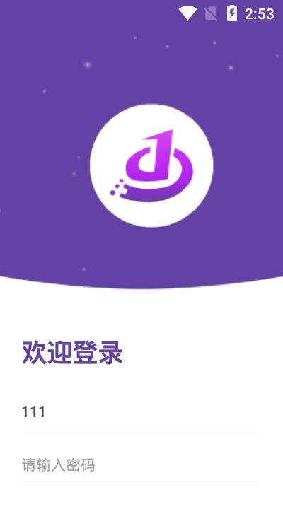 安驻泽师傅app 10000.1.1000安卓版