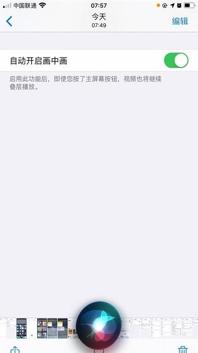 苹果ios14测试版beta描述文件
