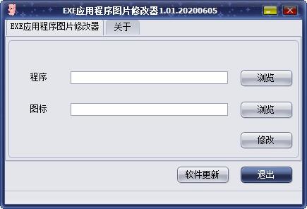 EXE应用程序图片修改器 1.01 绿色版