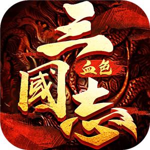 qq三国单机版最新版本_三国志血色衣冠下载v1.0 安卓版-西西安卓游戏