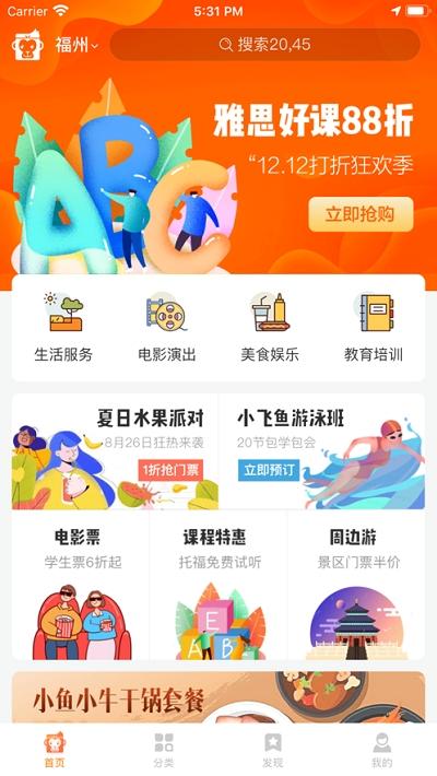 校猿网app 1.1.1安卓版